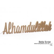 Islamic Inspirational wooden words